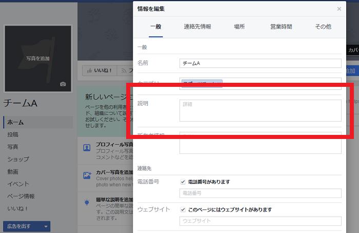 草野球チームのFacebookページ