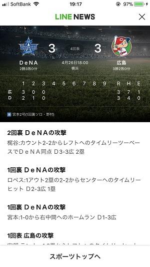LINEでプロ野球速報を見る方法