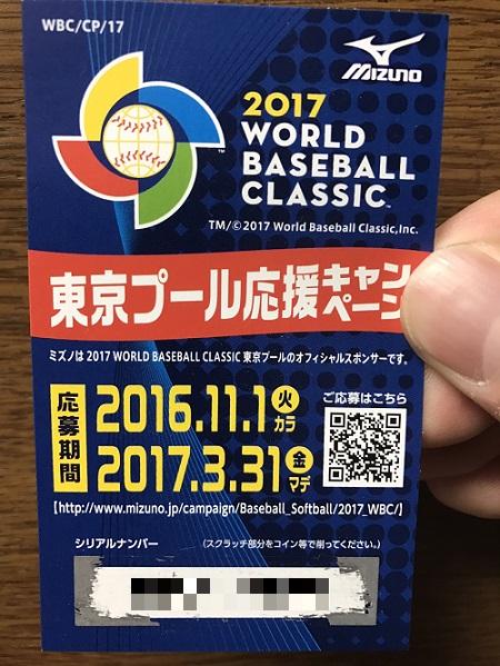 WBC2017 東京プール応援キャンペーン