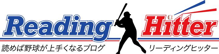 Reading Hitter -読めば野球が上手くなるブログ-