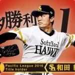 パ・リーグ全日程が終了!2016年度パ・リーグ個人タイトル確定!【プロ野球】