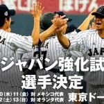 【侍ジャパン】11月強化試合出場メンバー28名発表!パ首位打者角中は選ばれず!