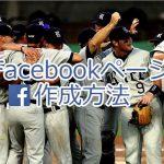 草野球チームのFacebookページを作成する方法