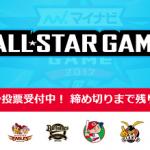 allstar2017-touhyou