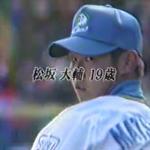 【動画】松坂大輔(19歳)が投げたボール、マジで浮き上がってる