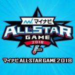 【プロ野球】マイナビオールスターゲーム2018 試合日程・放送チャンネルまとめ