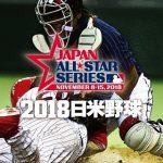 日米野球2018