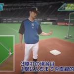 西川遥輝に学ぶ!最速で3塁へ行くためのベースランニング方法(スリーベースヒットの走塁方法)