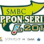 【プロ野球】日本シリーズ2017 日程・放送チャンネルまとめ(福岡ソフトバンクホークス 対 横浜DeNAベイスターズ)