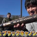 【動画】M球対応!ZETTのブラックキャノンZⅡがさらに進化して飛びすぎ注意らしい